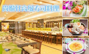 【广州等】尚愉轩高级料理餐厅-美团