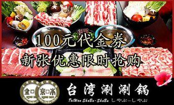 【广州】京本台湾涮涮锅-美团