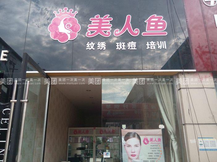 美人鱼纹绣韩式眉形设计