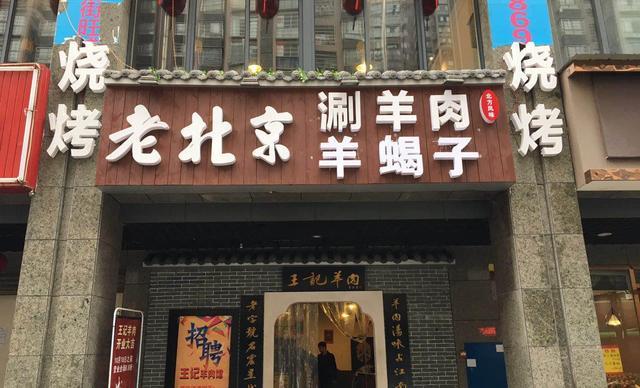 :长沙今日团购:【老北京涮羊肉羊蝎子】100元代金券1张,仅适用于菜品,可叠加使用2张