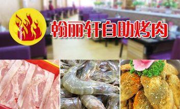 【霸州等】翰丽轩自助烤肉-美团