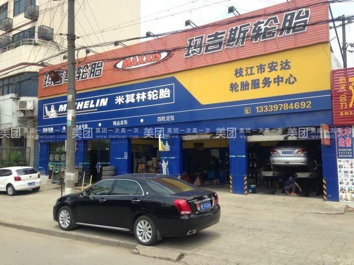 枝江市安达轮胎服务中心