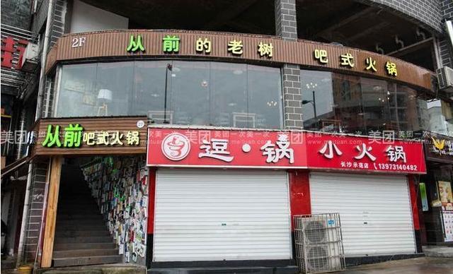:长沙今日团购:【从前的老树吧式火锅】100元午餐代金券1张,可叠加使用2张