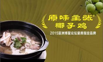 【深圳】原味主张/功夫醉鹅/椰子鸡-美团