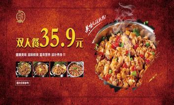 【广州】满汉三汁焖锅-美团