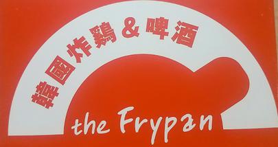 【磁县等】the frypan韩国炸鸡啤酒-美团