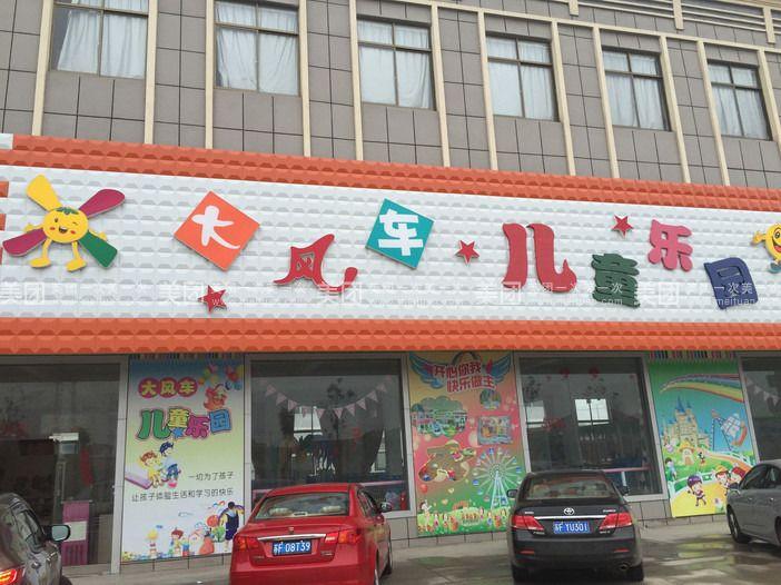 【北京大风车儿童乐园团购】大风车儿童乐园儿童游乐