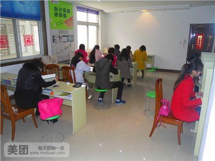 安信会计学校