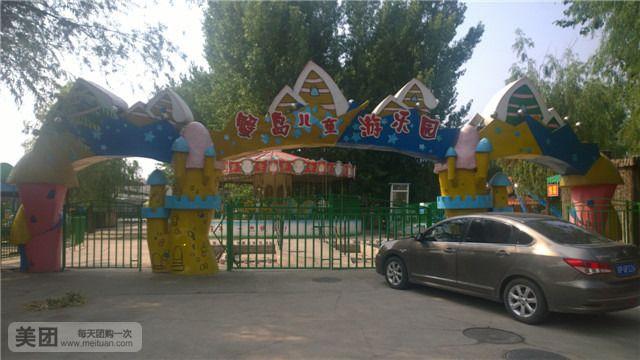 儿童乐园大门