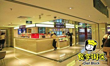 【北京】食字街区-美团