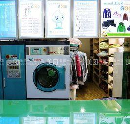 米兰国际洗衣连锁(南京路店)