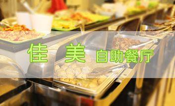 【郴州】佳佳美自助餐厅-美团