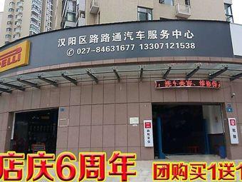 龙海汽车服务中心