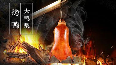 【北京等】大鸭梨烤鸭店-美团