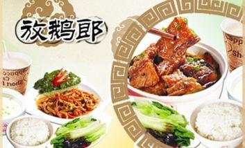 【蚌埠】放鹅郎中式快餐-美团