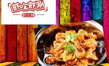 【北京】虾吃虾涮虾火锅-美团