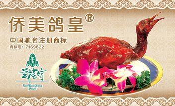 【广州】兰桂坊珍味馆-美团
