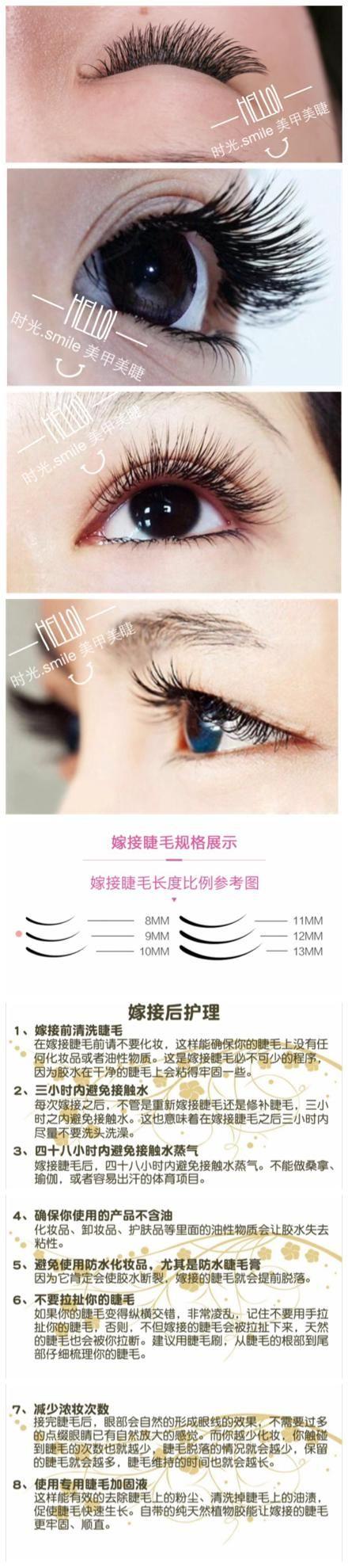 5mm,根据自己睫毛状况及需求,选择睫毛长度及弧度 步骤3 :美睫师用