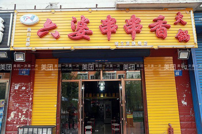 六婆串串香为成都六婆餐饮公司旗下品牌之一,四川电视台(吃八方
