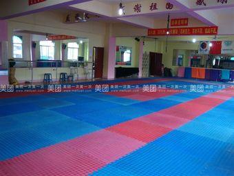 天盛跆拳道馆
