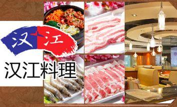 【南京】汉江自助烤肉火锅-美团