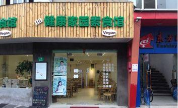 【上海】健康家园素食馆-美团
