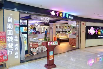 【深圳】千滋百味自助烤肉火锅-美团