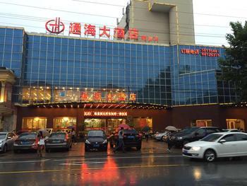 【上海】通海大酒店-美团