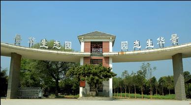 【来安县】景华生态园-美团