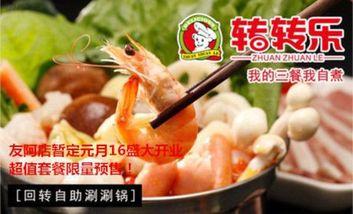 【郴州】转转乐涮涮锅-美团