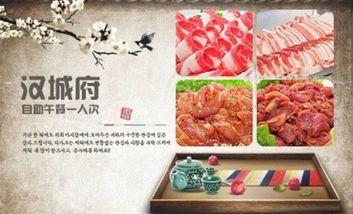 【南京】汉城府自助烤肉火锅-美团