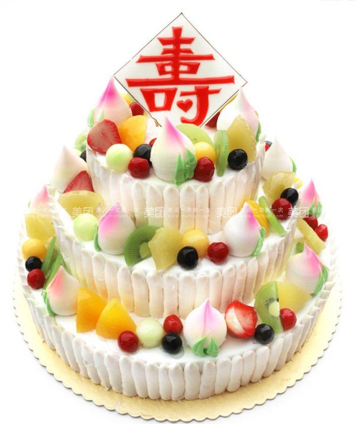 祝寿三层蛋糕