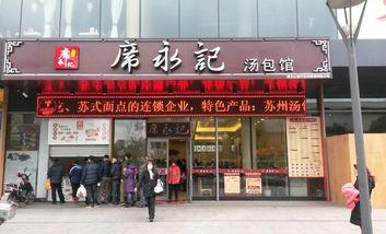 【上海】席永记苏州汤包馆-美团