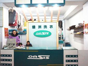 绿洲洗衣(黄海路店)