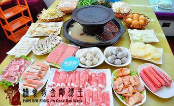 【蚌埠】汉食坊时尚火锅-美团