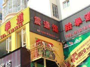 云南砺志精英跆拳道教育机构