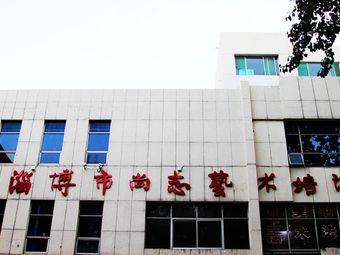 尚志艺术培训学校