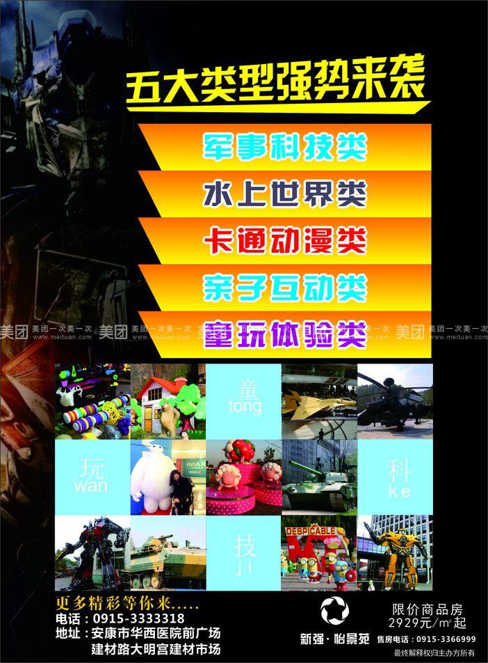 【安康2015年中国-安康首届童玩科技展团购】2015年