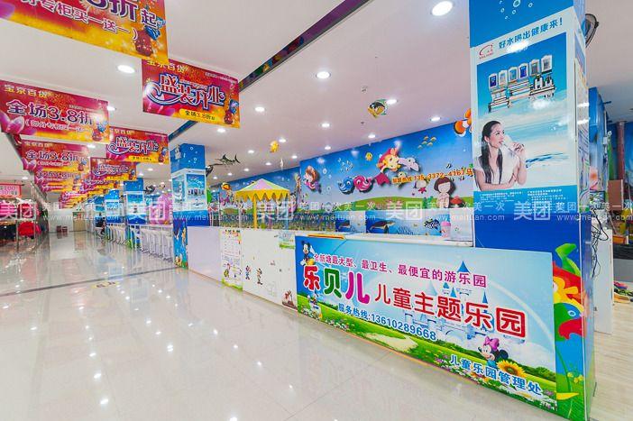 【北京乐贝儿儿童乐园团购】乐贝儿儿童乐园乐贝儿季
