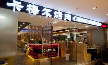 【上海】卡梅尔自助烤肉-美团