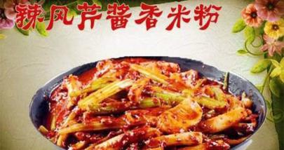 【乌苏】辣风芹酱香米粉-美团