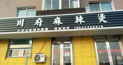 【大连】川府麻辣烫-美团