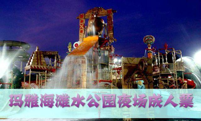 上海玛雅海滩水公园夜场1张,提供免费wifi图片