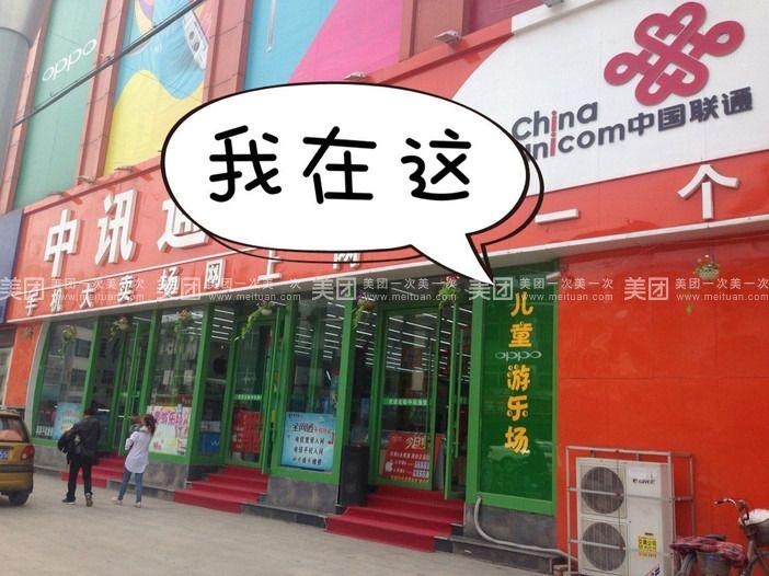 【北京中讯儿童游乐场团购】中讯儿童游乐场单次卡