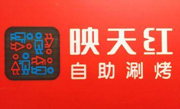 【西安】映天红自助涮烤-美团