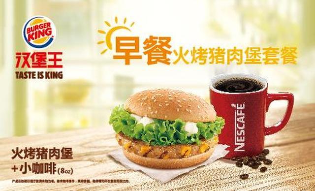 汉堡王单人餐,仅售6元!最高价值15元的早餐火烤猪肉堡餐,建议单人使用,提供免费WiFi。