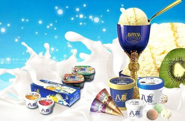 【武汉天冰冰淇淋团购】天冰冰淇淋和路雪可爱多奶昔