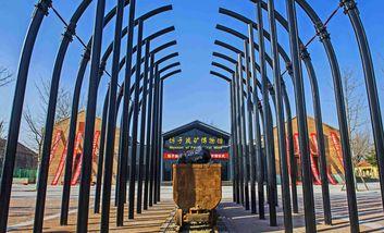 【坊子区】潍坊坊子炭矿博物馆门票+矿井体验票家庭票2大1小-美团