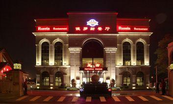 【北京】玉宫俄罗斯餐厅-美团