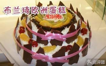 【大连】布兰琦欧洲蛋糕-美团